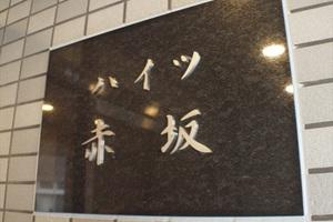 ハイツ赤坂の看板