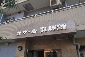 セザール第3赤塚公園の看板