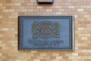 ライオンズマンション上板橋第2の看板