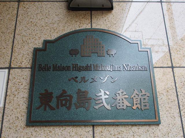 ベルメゾン東向島弐番館の看板