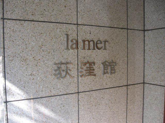 ラメール荻窪館の看板