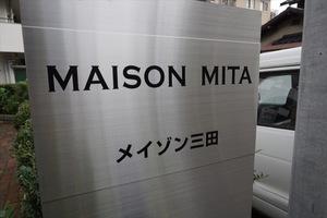 メイゾン三田の看板