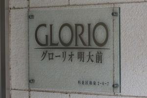 グローリオ明大前の看板