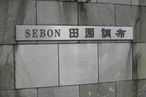 セボン田園調布の看板