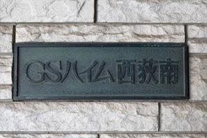 GSハイム西荻南の看板