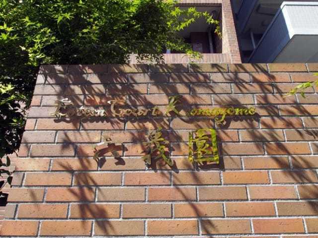 エステムコート駒込六義園の看板
