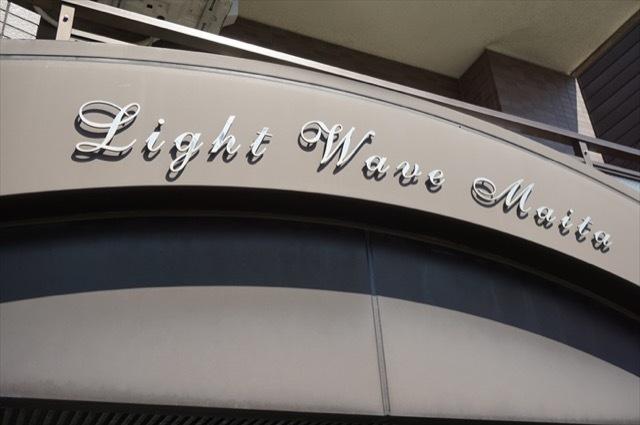 ライトウエーブ蒔田の看板
