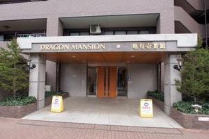ドラゴンマンション亀有壱番館のエントランス