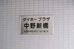 ダイホープラザ中野新橋の看板