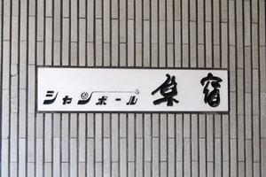 シャンボール原宿の看板