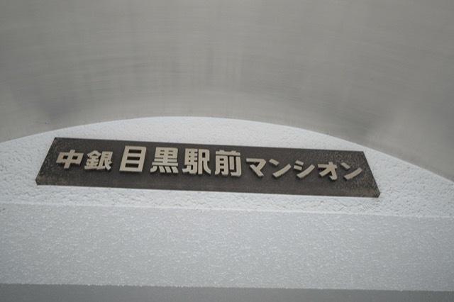 中銀目黒駅前マンシオンの看板