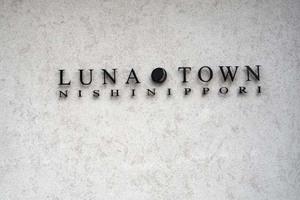 ルナタウン西日暮里の看板
