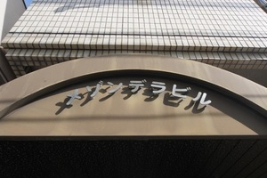 メゾンデラビル巣鴨の看板