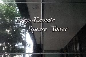 東京蒲田スクエアタワーの看板