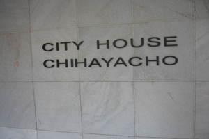 シティハウス千早町の看板