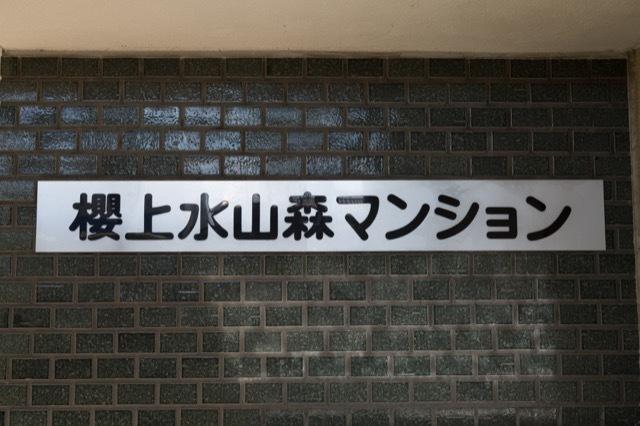 桜上水山森マンションの看板