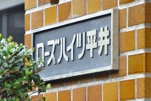 ローズハイツ平井の看板