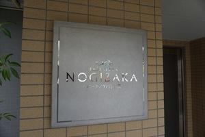 パークノヴァ乃木坂の看板