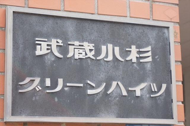 武蔵小杉グリーンハイツの看板