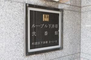 ルーブル下井草弐番館の看板
