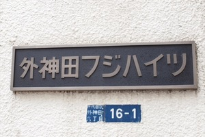 外神田フジハイツの看板
