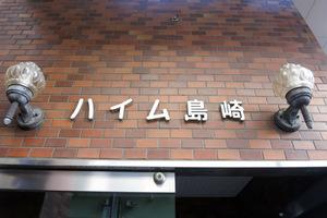 ハイム島崎の看板