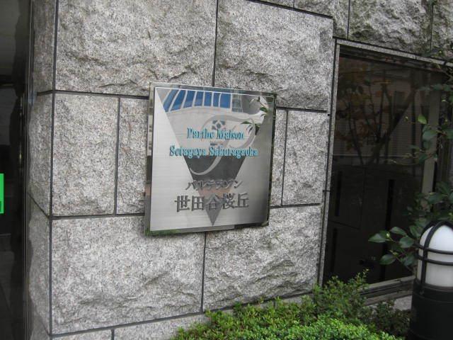 パルテメゾン世田谷桜丘の看板