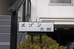 メゾン大和(文京区)の看板