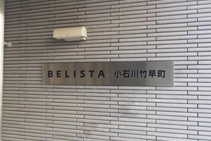 ベリスタ小石川竹早町の看板