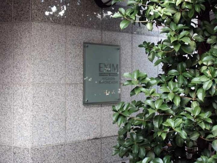 エクシム東日本橋の看板