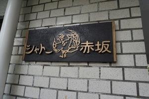 シャトー赤坂の看板