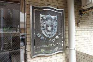 扶桑ハイツ亀有の看板