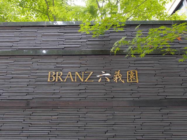 ブランズ六義園の看板