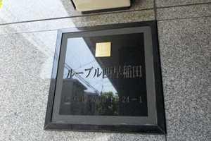 ルーブル西早稲田の看板