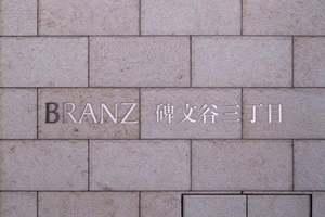 ブランズ碑文谷三丁目の看板