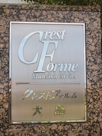 クレストフォルム大島の看板
