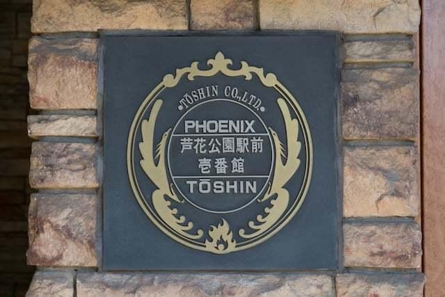フェニックス芦花公園駅前壱番館の看板