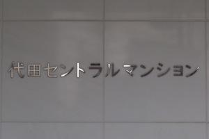 代田セントラルマンションの看板
