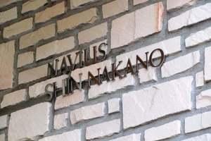 ナビウス新中野の看板