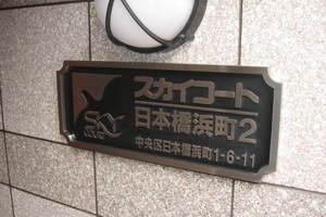 スカイコート日本橋浜町第2の看板