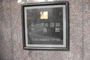 ルーブル蒲田参番館の看板
