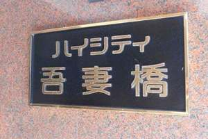 ハイシティ吾妻橋の看板