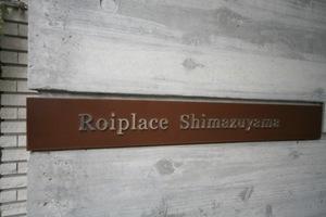 ロワプレイス島津山の看板