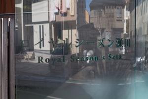 ロイヤルシーズン瀬田の看板