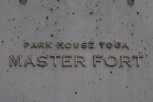 パークハウス用賀マスターフォートの看板
