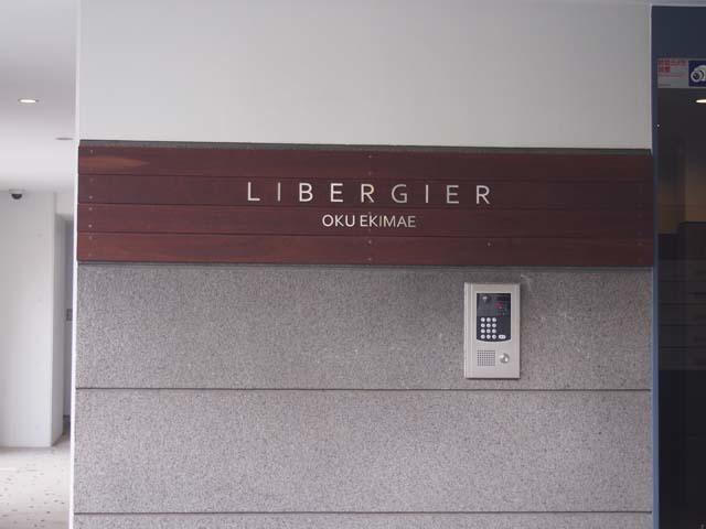 リベルジェ尾久駅前の看板