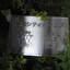 藤和シティホームズ鷺宮の看板