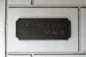 シルバーマンション早稲田の看板
