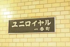 ユニロイヤル一番町の看板
