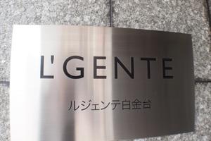 ルジェンテ白金台の看板